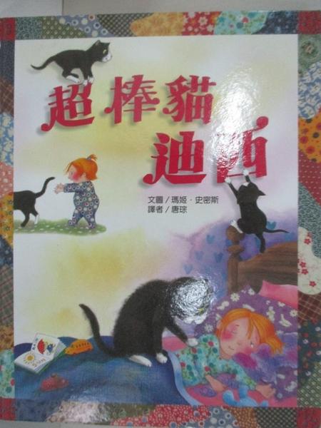 【書寶二手書T3/少年童書_DUG】超棒貓迪西_唐琮, 瑪姬.史密
