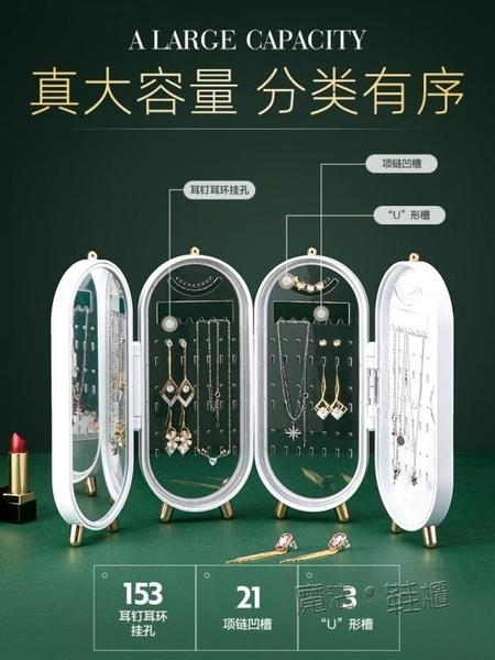 耳環架子展示架家用首飾盒掛項練高檔精致耳飾耳釘手飾品收納盒子 618促銷