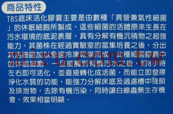 【西高地水族坊】翠湖TBS 底床活化膠囊 (30粒裝) 新包裝,新配方