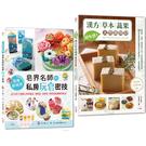《超有感!漢方草本蔬果天然萬用皂》+《皂界名師的私房玩皂密技》