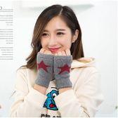 手套 閃亮星星針織短款手套(露指) 保暖手套    【ZHW005】-收納女王