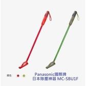 Panasonic國際牌 日本除塵神器 MC-SBU1F 紅