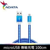 【現折50元+免運費】ADATA 威剛 充電 傳輸線 編織線 Micro USB Cable 100cm 2.4A 充電/傳輸線(藍色)x1