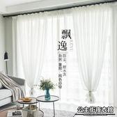 現代簡約白紗窗簾布紗簾簡約純色沙窗紗隔斷簾成品落地陽臺簾北歐