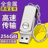 隨身碟256g 高速防水U盤256GB手機電腦兩用優盤 定制大容量 叮噹百貨