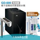 宮黛GD-600 櫥下觸控式雙溫飲水機(...