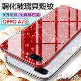 玻璃背蓋 OPPO A73 手機殼 A75s/F5 手機套 R15 R11 R11s plus 保護殼 硅膠軟邊 保護套 貝殼紋系列