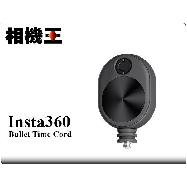 Insta360 迷你子彈時間繩盒〔ONE R、ONE X2、ONE適用〕伸縮繩