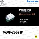 PANASONIC  開關插座 WNF1001W埋入式單插座 國際牌星光系列