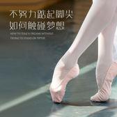 【雙12】全館大促免系帶舞蹈鞋女軟底練功鞋男成人芭蕾舞鞋兒童女童形體鞋貓爪鞋