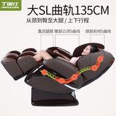 按摩椅 丁閣仕A6L家用電動多功能全身按摩椅 老年人全自動揉捏智慧太空艙igo 云雨尚品