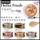 *KING WANG*【24罐免運】聖萊西Seeds惜時《HELLO FRESH 好鮮原汁湯罐》50g/罐 五種口味可選