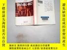 二手書博民逛書店日文書一本罕見夜長 書脊有破塤Y198833