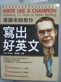 【書寶二手書T8/語言學習_ZEQ】美國老師教你寫出好英文_ScottDreyer