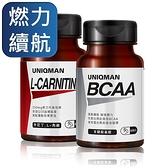 爆燃耐力組(卡尼丁_L-肉鹼(60粒/瓶)+BCAA支鏈胺基酸(60粒/瓶))【UNIQMAN】
