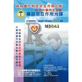 藥品交互作用光碟(2014.2版)