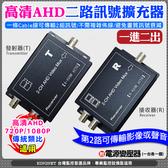 監視器 2路訊號集中器 同軸影像傳輸器 訊號擴充器 影像訊號擴充器 附電源線 5C2V 台灣安防