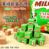 美祿 MILO  能量巧克力方塊 275g 100顆入【31250】