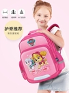 汪汪隊小學生書包1-3-4年級男童女童6-10歲卡通兒童減負雙肩背包8交換禮物