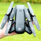 無人機 折疊無人機航拍高清專業超長續航飛機兒童遙控四軸飛行器男孩玩具 免運 DF 維多原創