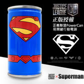 DC正義聯盟正版授權 POWERCAN 5400mAh易開罐行動電源(六款)【D49-15】