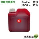 【含稅】Brother 1000CC 紅色 奈米防水 填充墨水 適用於BROTHER 連續供墨之機型