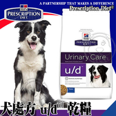 【🐱🐶培菓寵物48H出貨🐰🐹】美國Hills希爾思》犬處方 u/d™ 膀胱健康/泌尿道護理1.5kg
