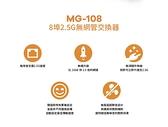 ZYXEL合勤 MG-108 8埠 Multi Gigabit無網管交換器金屬殼 (富廉網)