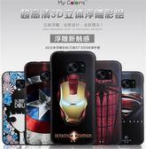 三星 S7 edge 手機殼 3D立體彩繪 浮雕英倫風 卡通 TPU軟殼 超薄 保護殼 手機套 S7edge / G935