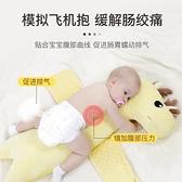 新生嬰兒排氣抱枕寶寶安撫枕緩解腸絞痛脹氣飛機抱枕趴睡神器 幸福第一站
