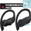 平廣 Beats Powerbeats Pro 黑色 藍芽耳機 真無線 運動 真.正品台灣蘋果公司貨保固1年 現貨
