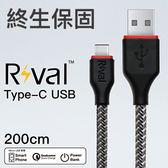 【Rival 終身保固】Type-C USB 200cm 超耐折 編織 閃電快充 充電線 傳輸線 3A QC2.0、3.0 快充