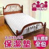 WallyFun 保潔墊 - 單人床(全包款)3.5尺X6.2尺★台灣製造,採用遠東紡織聚酯棉★