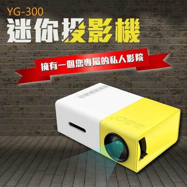 迷你投影機YG-300高清手持便攜家用辦公HDMI接口USB/記憶卡讀取影音放映機小型投影機手機投影