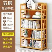 書櫃 書架 收納 書櫃書架簡易學生創意書架桌上置物架組合現代簡約兒童小架子落地全館免運!~`