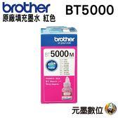 Brother BT5000 M 紅色 原廠墨水
