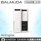 加贈S200濾網+咖啡杯 BALMUDA AirEngine 空氣清淨機 (白 x 黑) 【24H快速出貨】 日本設計公司貨 保固一年