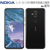 NOKIA X71(6G+128G)4800萬蔡司認證 AI三鏡頭旗艦手機◆隨貨搭送耳機+透明保護殼+皮套