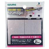 日本製~azuma 陶瓷製洗臉台 不需清潔劑 污垢 清潔/拋光片 (2張入/包)(現貨)