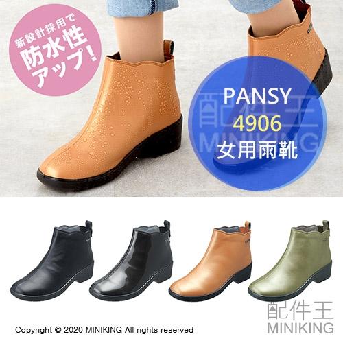 日本代購 空運 PANSY 4906 女用 雨鞋 雨靴 女鞋 短筒 低跟 短靴 靴子 密閉 防水 3E 抗菌加工