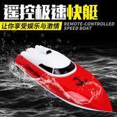 超大充電無線遙控高速快艇水冷輪船軍艦模型艇男孩兒童 玩具 快艇jy【全館免運八八折鉅惠】