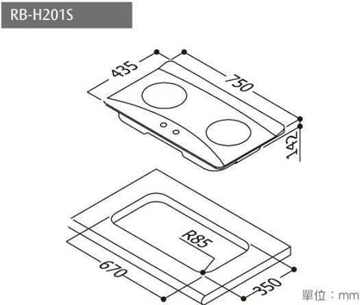 (全省原廠安裝)(能源效率2級)林內RB-H201S二口防漏不鏽鋼檯面爐 鑄鐵爐架