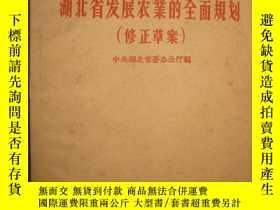 二手書博民逛書店五十罕見圖書:1956年到1967年湖北省發展農業的全面規劃(修