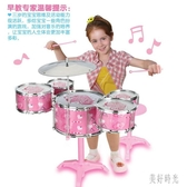 兒童架子鼓爵士鼓音樂玩具打擊樂器男女寶寶早教益智玩具3-6歲 PA15381『美好时光』