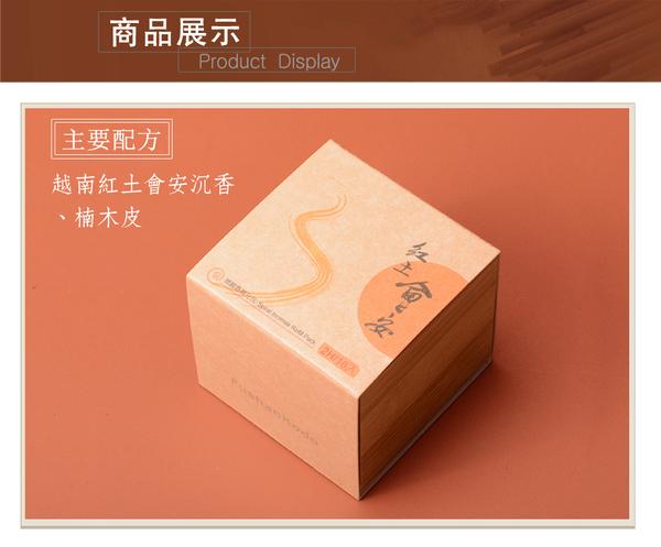 【富山香堂】紅土會安1.5h盤香補充包 //香氛//禮品禮盒//薰香//線香