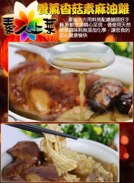 【高興宴】素人上菜-養氣香菇素麻油雞1200g(蛋奶素)(適合4-6人份)