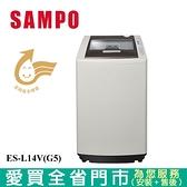 SAMPO聲寶14KG好取式定頻洗衣機ES-L14V(G5)含配送+安裝 (預購)【愛買】