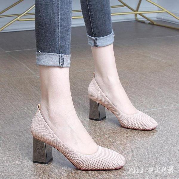 Pink中大尺碼粗跟高跟鞋 高跟鞋女2019夏季性感方頭單鞋女粗跟百搭針織彈力新款女鞋 LC1994