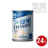 新亞培安素香草液24罐(箱購)【全成藥妝】