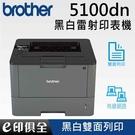 Brother HL-5100DN 商用黑白雷射印表機